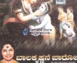 Bala krishnane Baaro