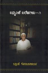 Bannanje Barahagalu Part-01