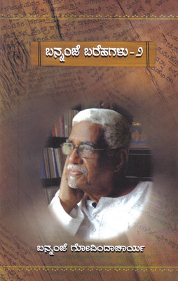 Bannanje - Barahagalu (Vol 2)