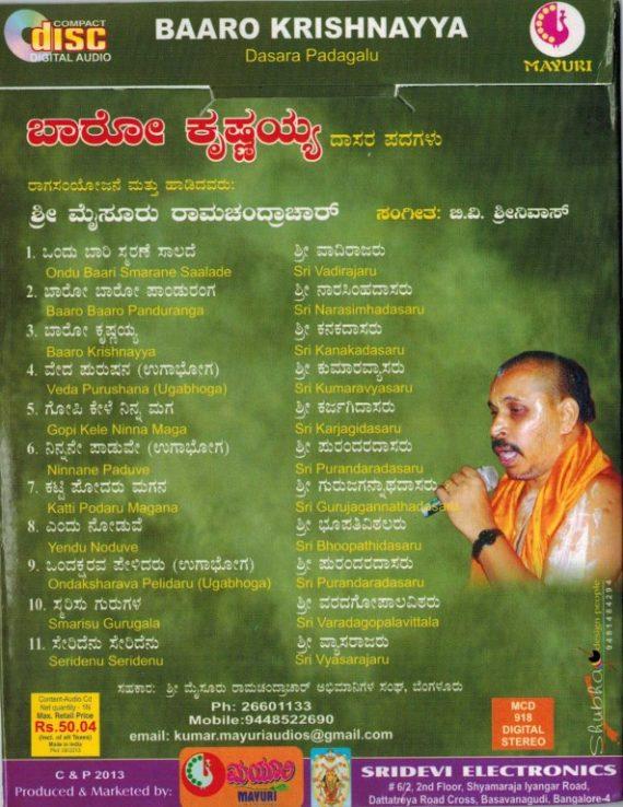 Baro Krishnayya