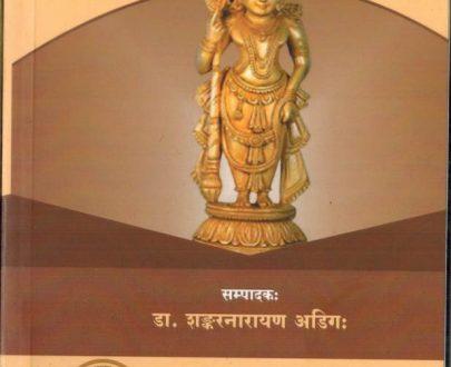 BhedavidyavilasaH