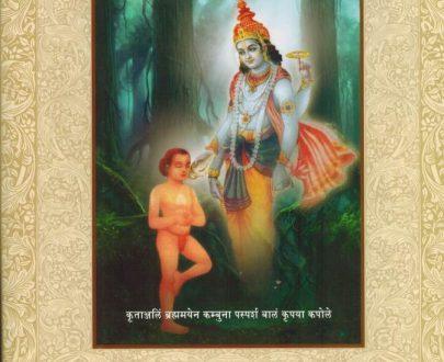 Bhagavata Part 04