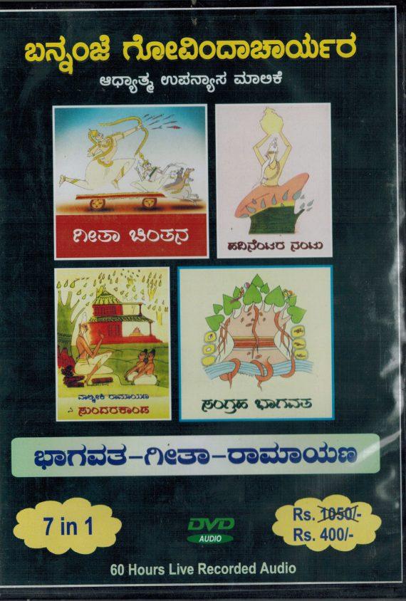 Bhagavata-Geete-Ramayana