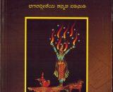 Bhagavantana Nalnudi