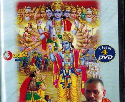 Bhagavat Geete Pravachana - Video