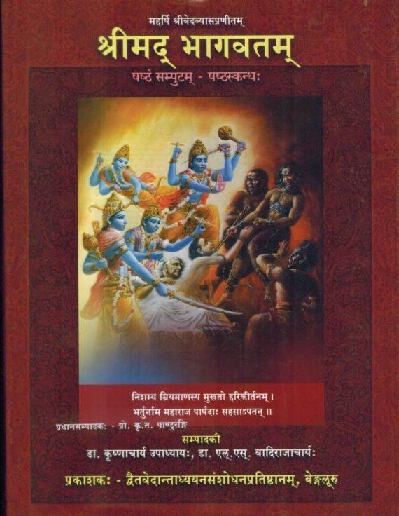 Bhagavata Part 06