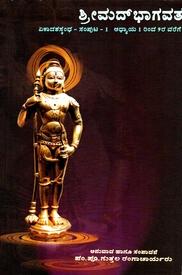 Bhagavata 11 Skanda Vol 1