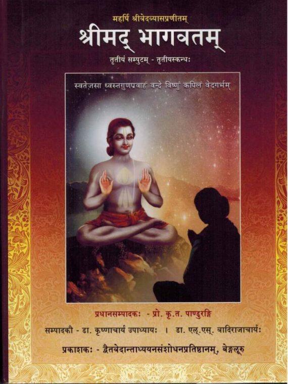 Bhagavata Part - 03 - Truttiya Skanda