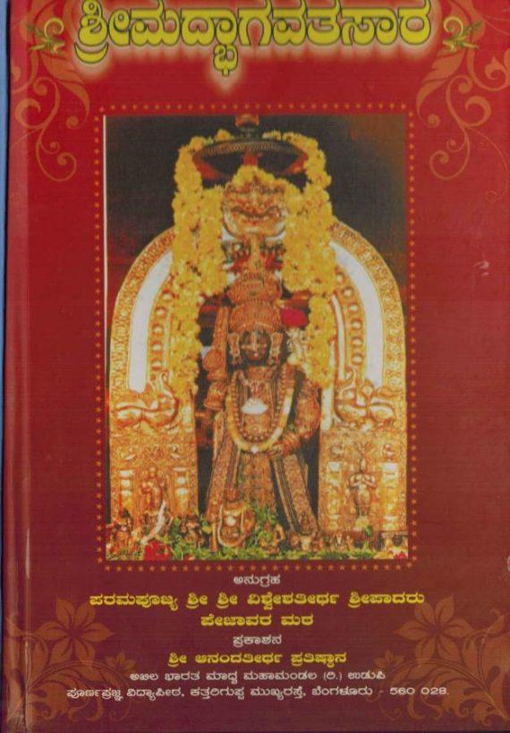 Sri Bhagavata Saara