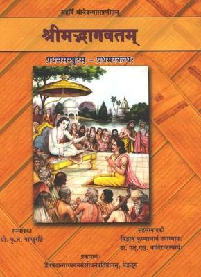 Bhagavata Vol - 1