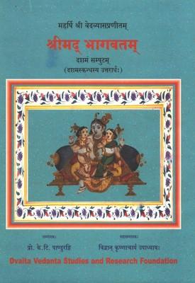Bhagavata Vol - 10