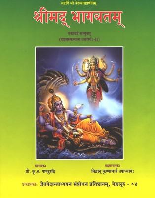 Bhagavata Vol - 11