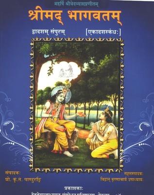 Bhagavata Vol - 12
