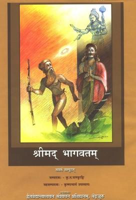 Bhagavata Vol - 7