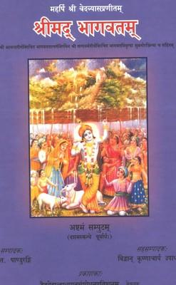 Bhagavata Vol - 8