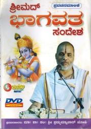 Srimad Bhagavata Sandesha