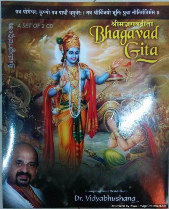 Bhagavat Geete - Chanting