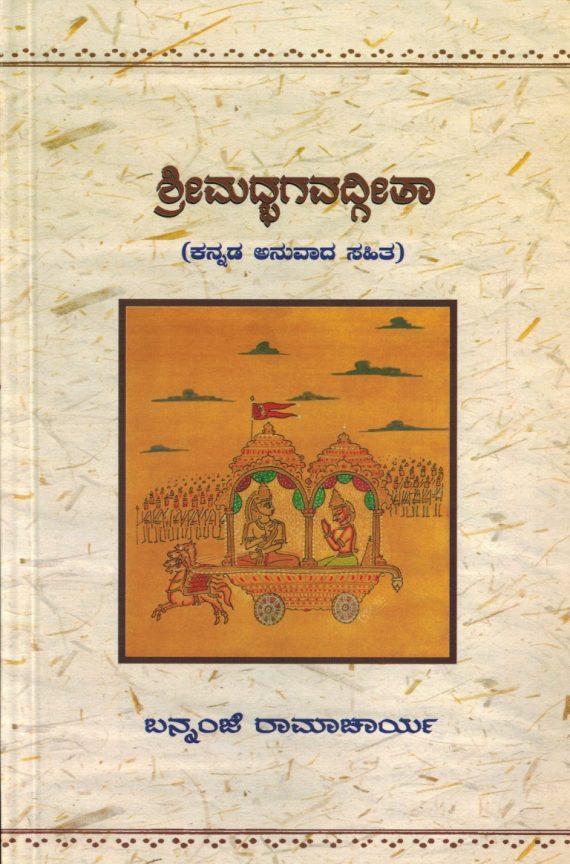 Bhagavatgeete