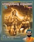 Bhagavatgeeteyalli bhaktiyoga