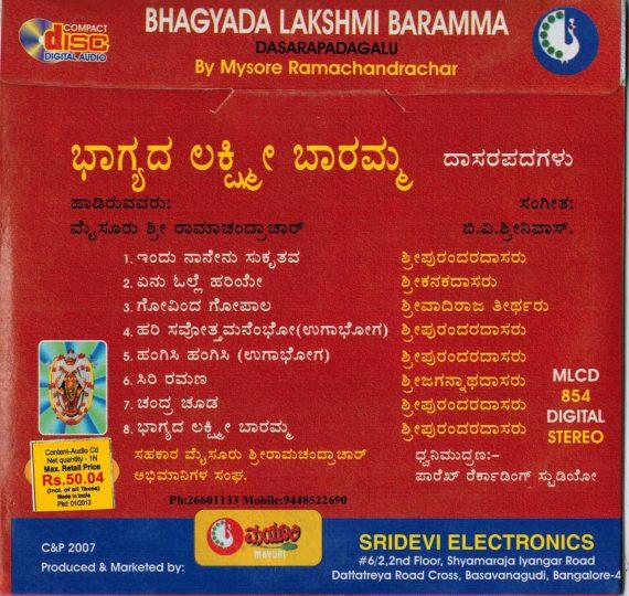 Bhagyada Lakshmi Baramma