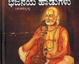 Bhajaneya Haadugalu Taratamyokta