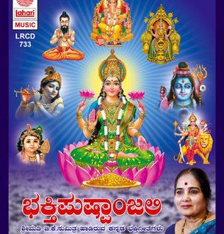 Bhakthi Pushpanjali