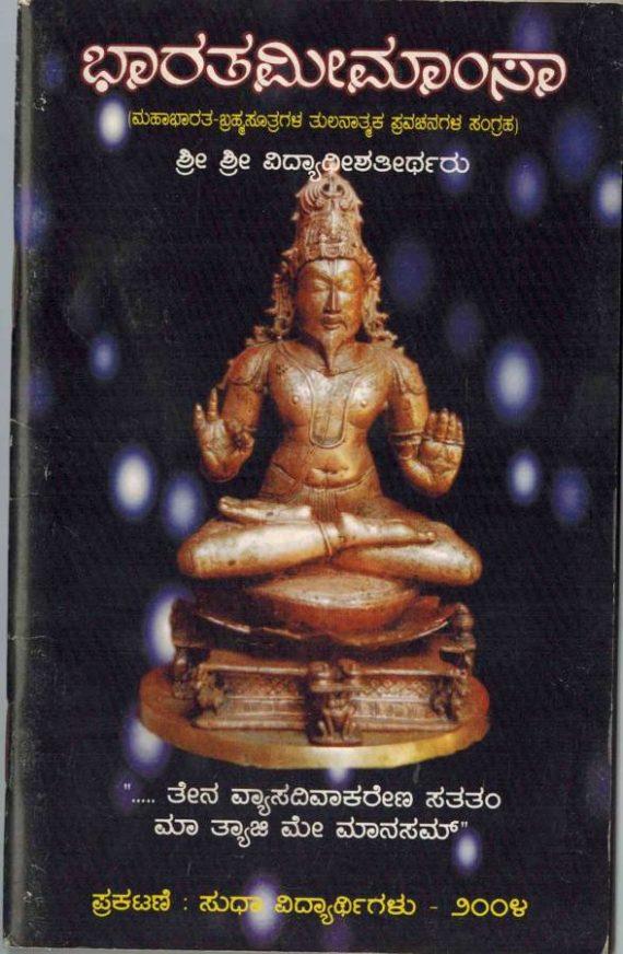 Bharata Meemamsa