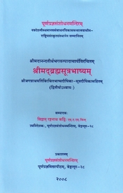 Bhasyadipika Vol-2 (Chapter 2)