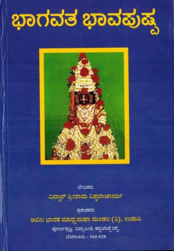 Bhagavata Bhavapushpa