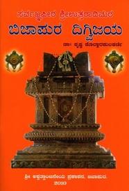 Bijapur Diggvijaya