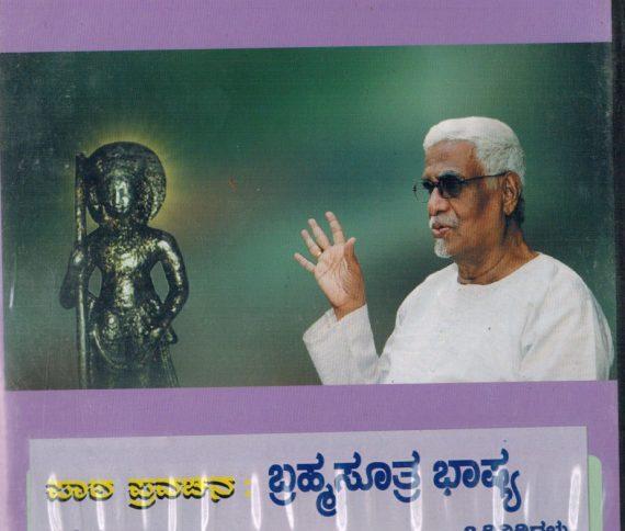 Brahma Sutra Bhashya