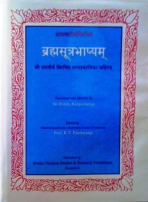 Brahmasutrabhasya - Marati