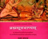 Brahmasutrabhasyam Vol - I To VII