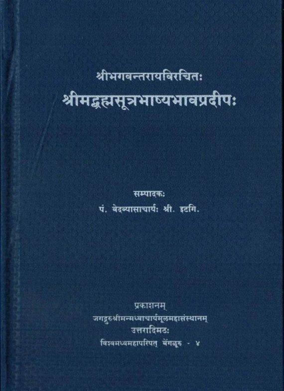 Brahmasutra Bhasya Bhaava Pradeepa