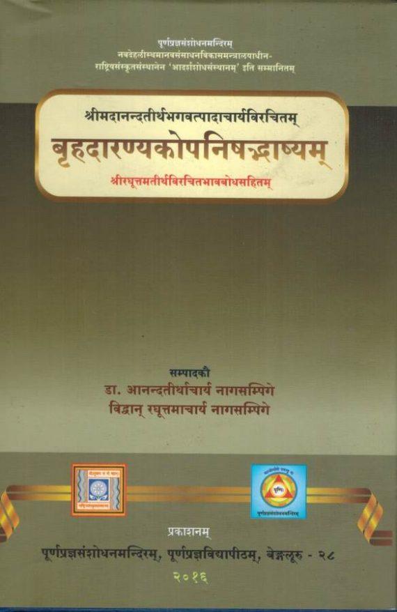 Brhadaranyakopanisadbhasyam