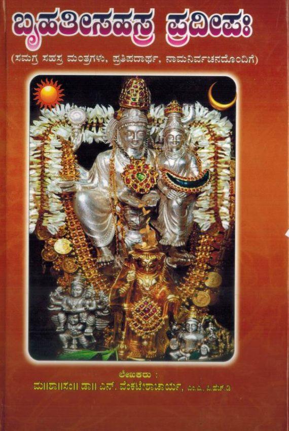 Bruhati Sahasra Pradeepa