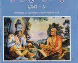 Brahma Sutra Bhashya Complete Set