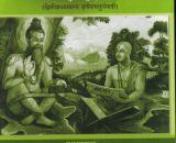 Brahmasutra bhasyam Part - 4