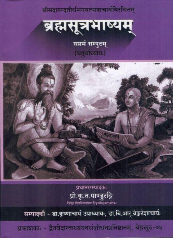 Brahmasutra bhasyam Part - 7