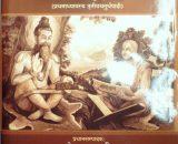 Bramhasutra Bhashyam Part - 02