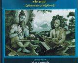 Bramhasutra Bhashyam Part - 03