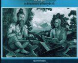 Brahmasutra bhasyam Part - 6
