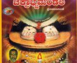 Chakrabjja Mandala