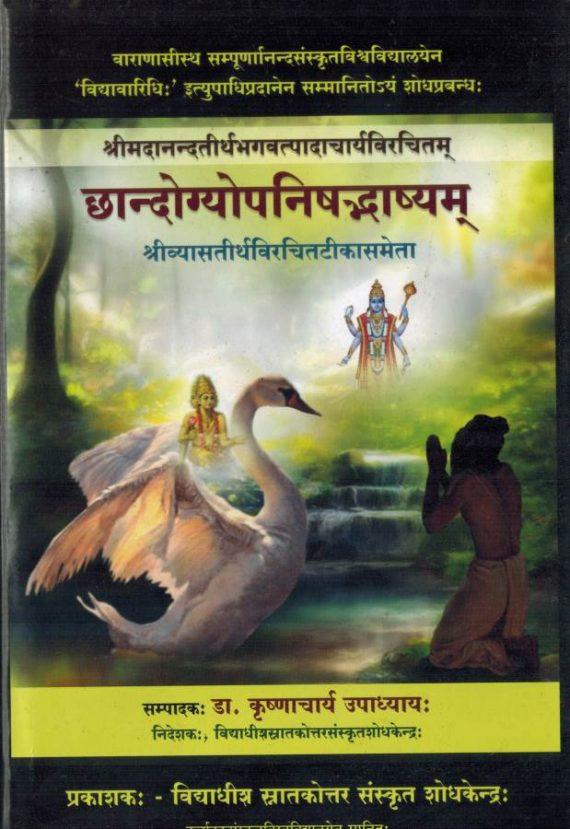 Chandogyapanishat Bhashyam
