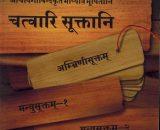 Chatvari Sukta