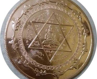 Yantroddaraka Hanuman Coin