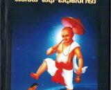 Danada Vidhi Vidhangalu