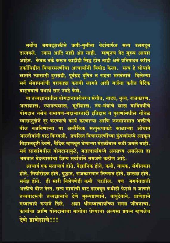 Dene Praneshache Marathi