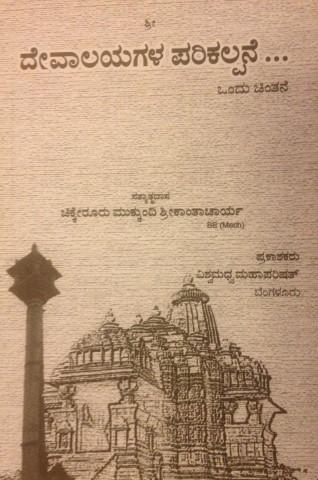 DevalayagaLa Kalpane