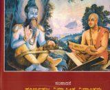 Dasha Prakaranagalu